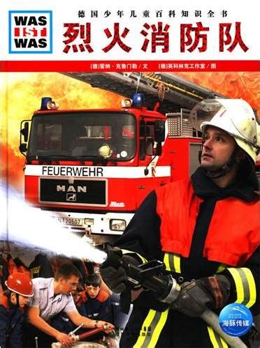 WAS IST WAS Series 11 | Chinese Books | Story Books
